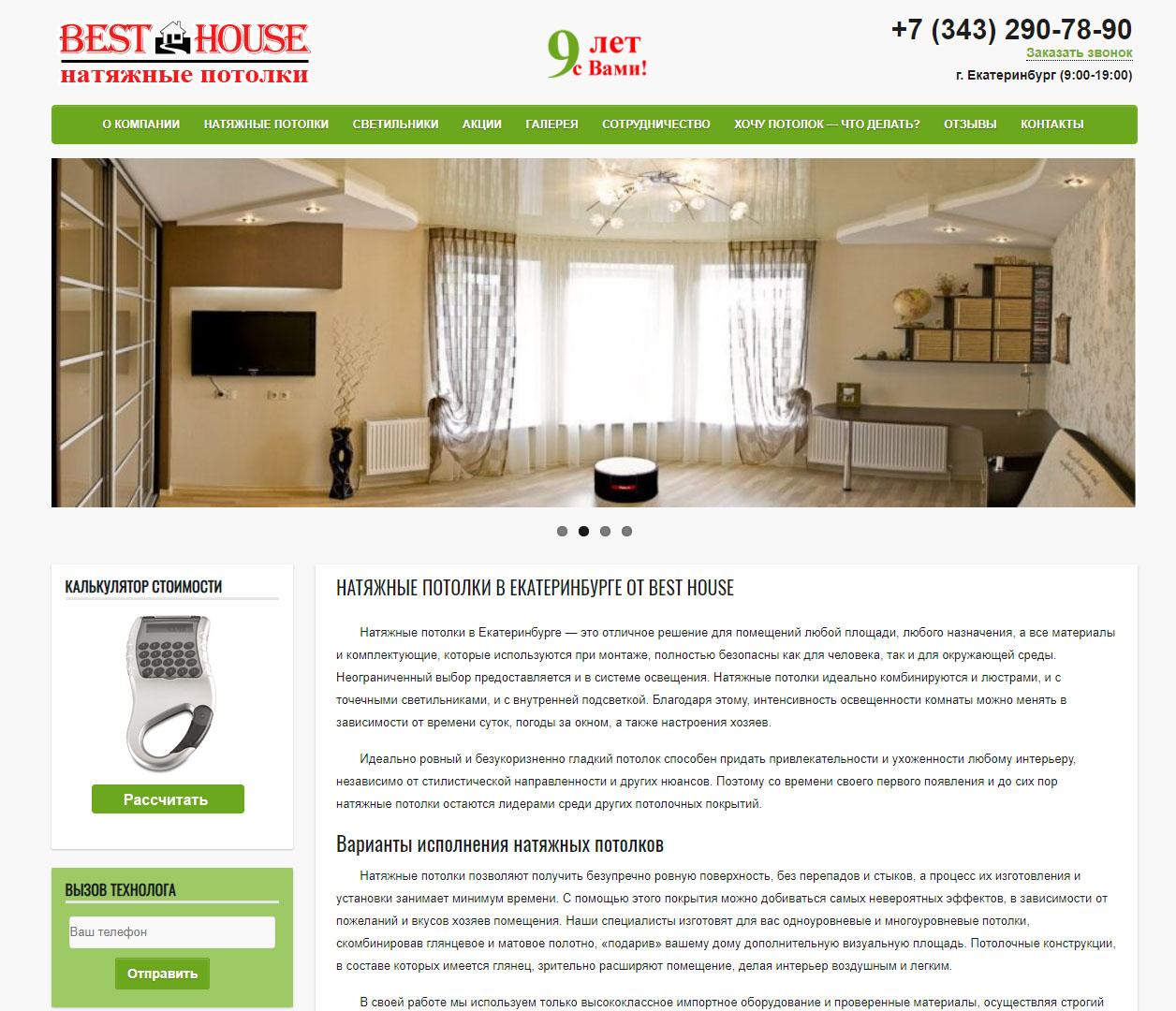 Натяжные потолки BestHouse