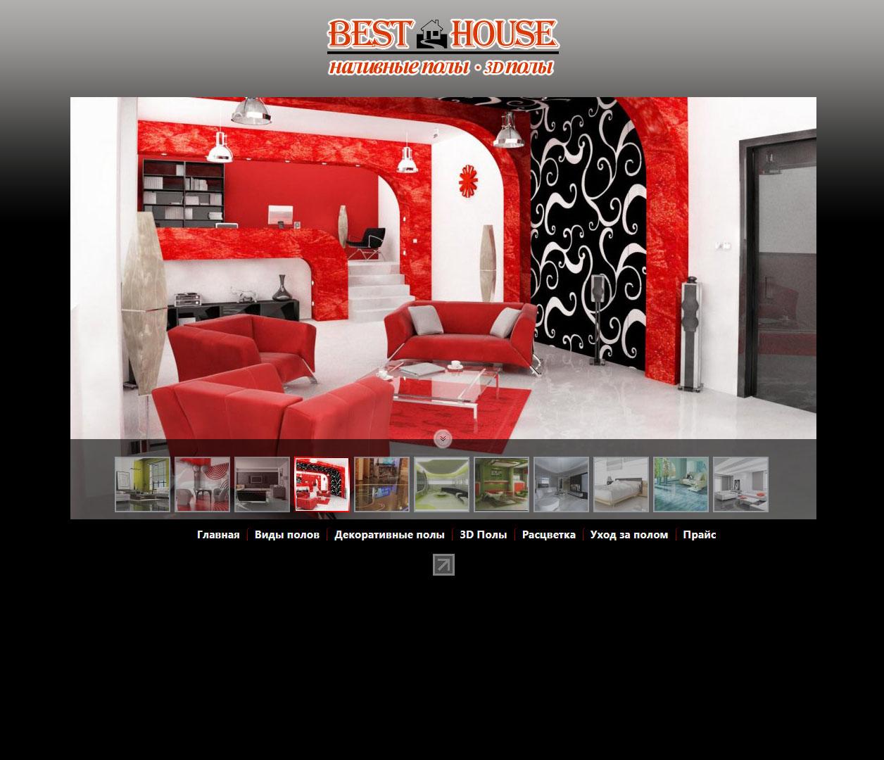 Наливные полы Best House