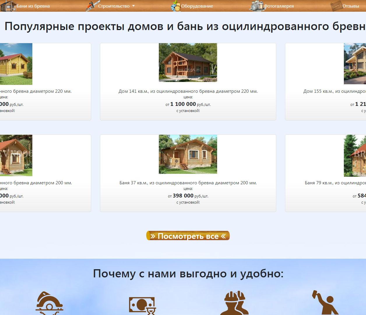 Деревянный дом. Оцилиндрованное бревно в Екатеринбурге