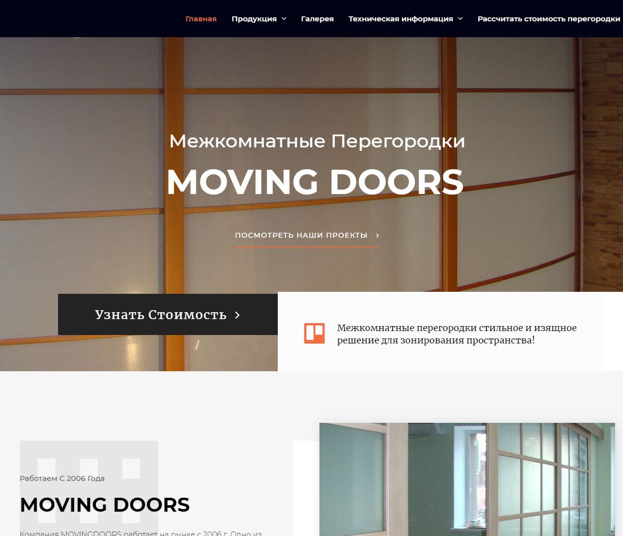Межкомнатные перегородки Moving Doors