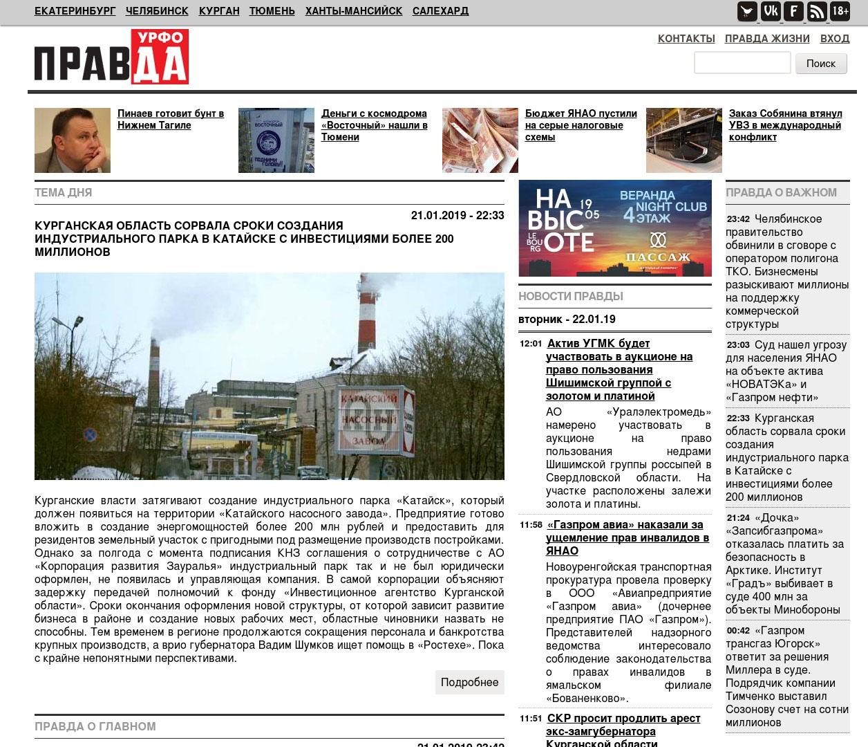 Интернет-газета Правда УрФО