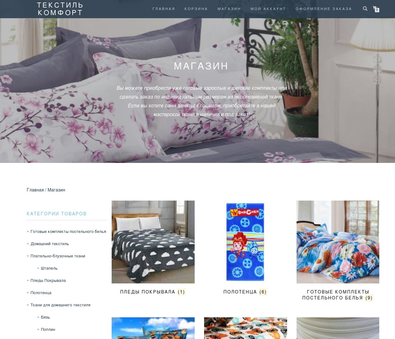 Магазин домашнего текстиля Комфорт
