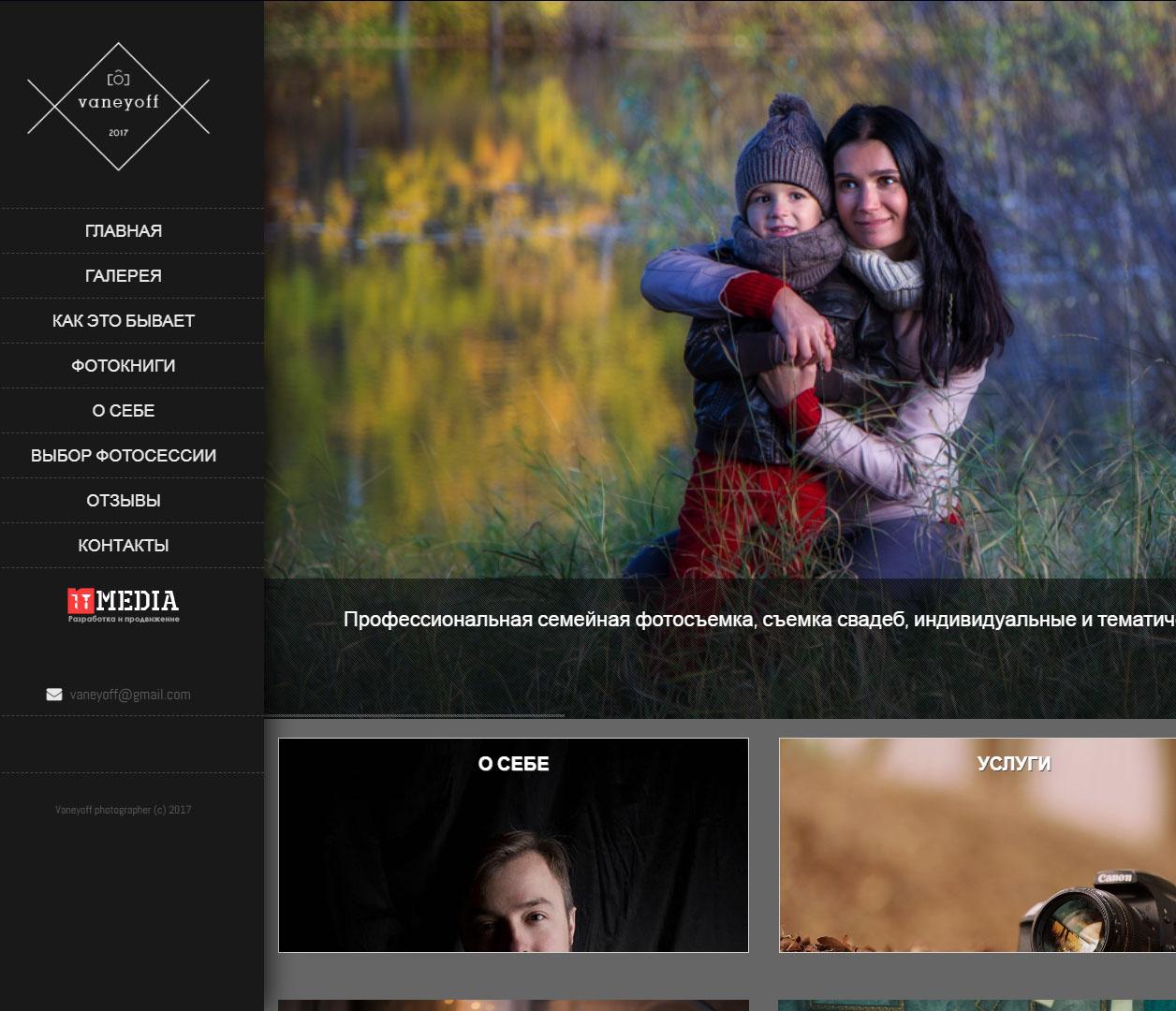 Корпоративный сайт фотограф Ивана Овчинникова (г.Сургут)