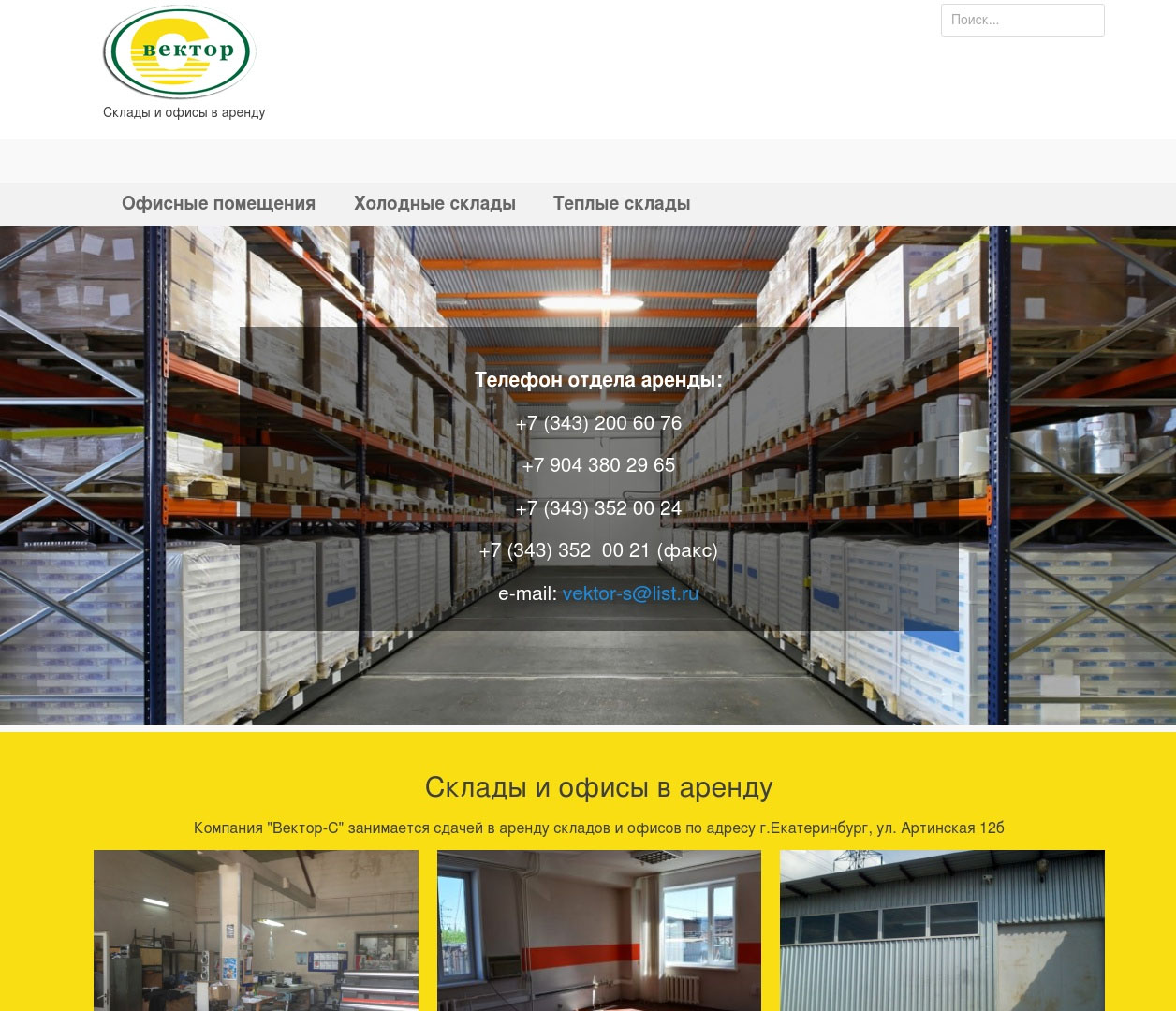 Вектор-С. Склады в аренду, Екатеринбург