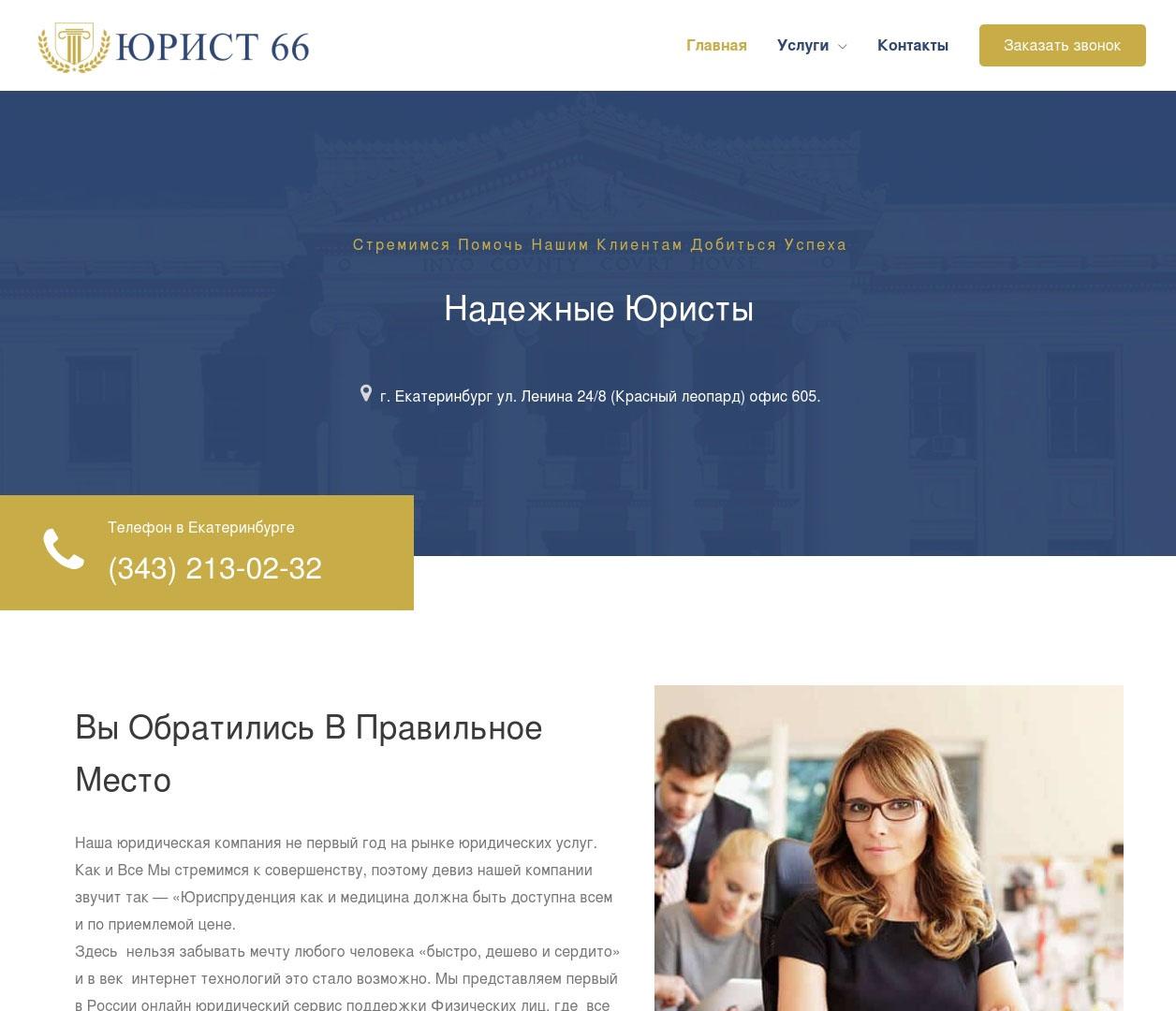 Юрист 66 — онлайн сервис