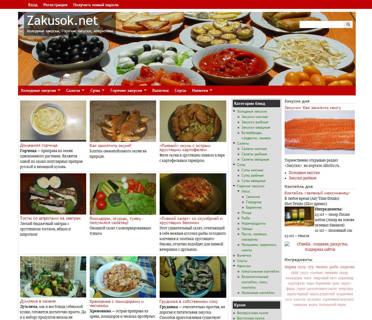 Кулинарный сайт zakusok.net