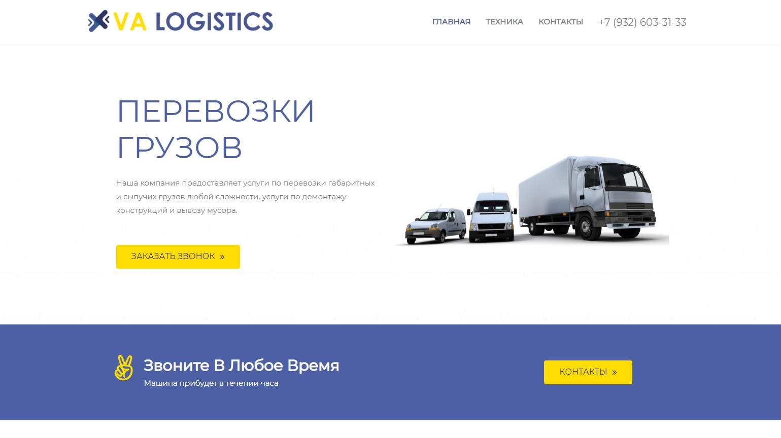 Корпоративный сайт компании грузоперевозок VA LOGISTICS