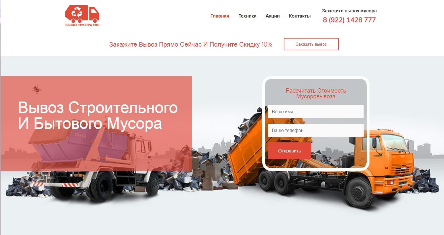 Вывоз мусора Екатеринбург