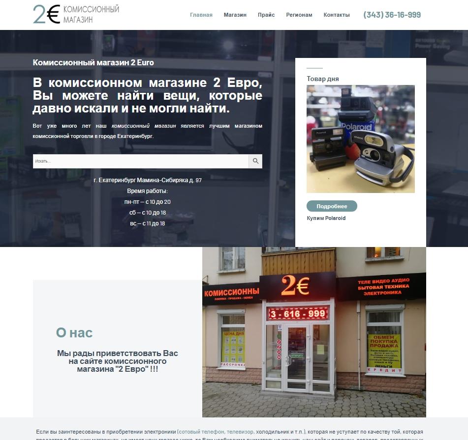 Комиссионный магазин техники 2 EURO