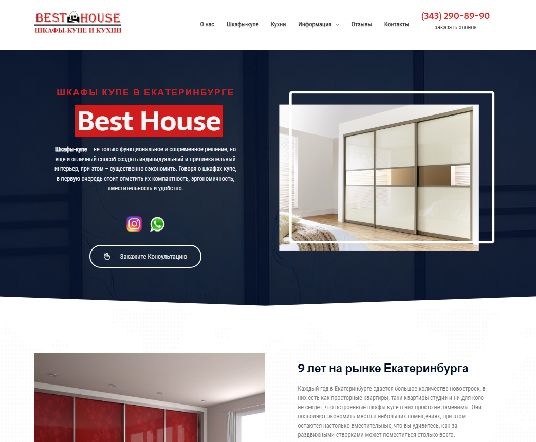 Сайт компании Besthouse-шкафы купе и кухни