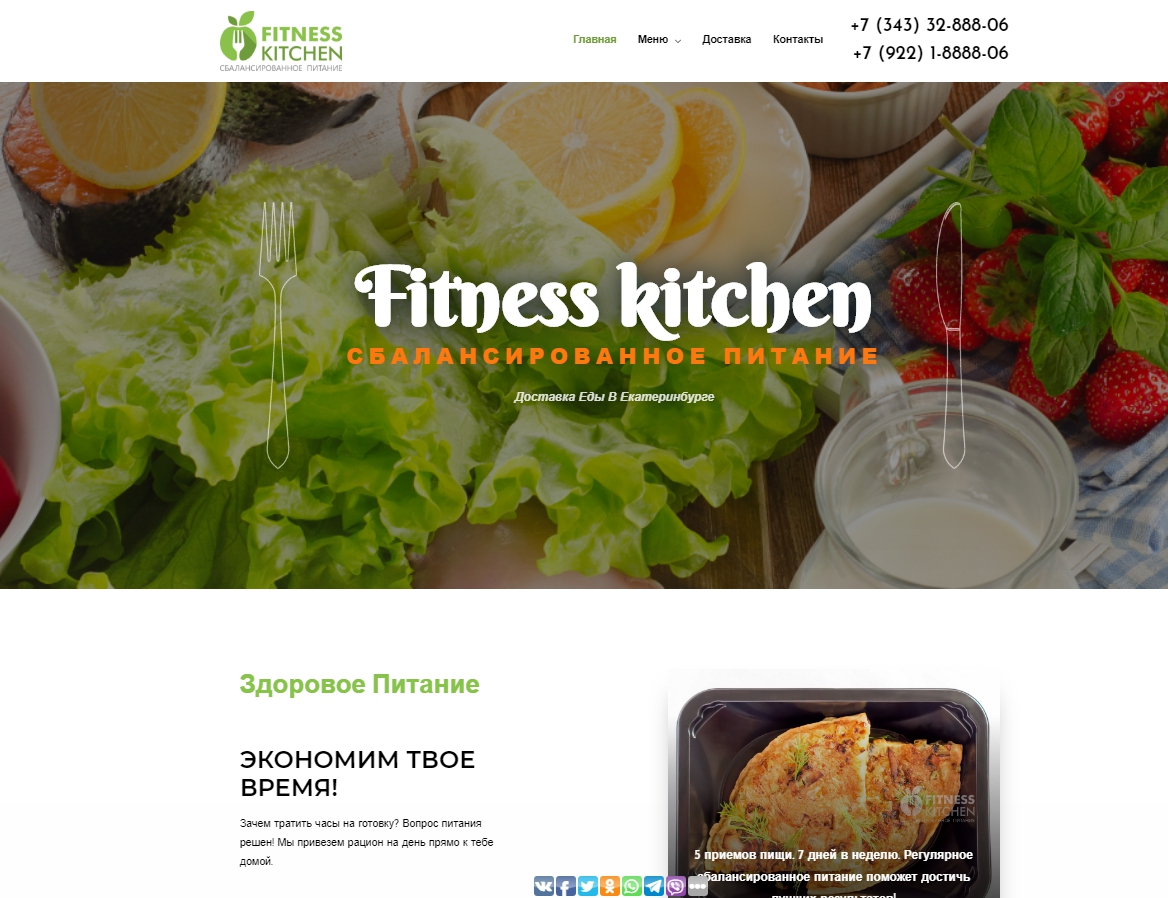 Доставка здорового питания Fitness Kitchen