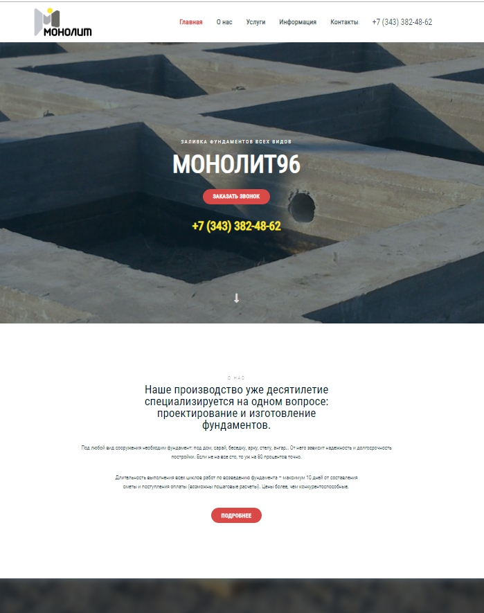 Строительство фундаментов от компании «Монолит96»