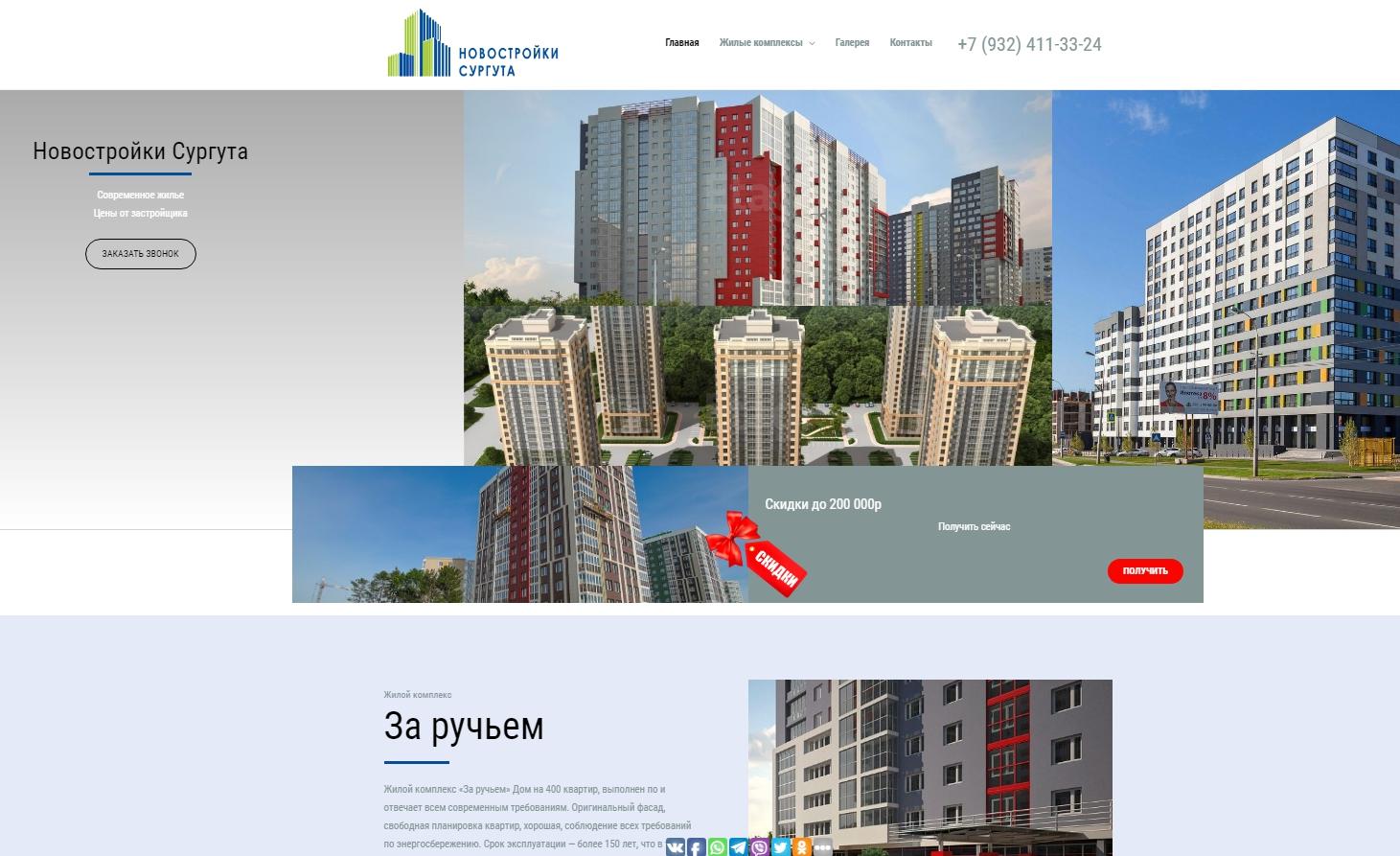 Квартиры от застройщика в Сургуте «Новостройки Сургута»