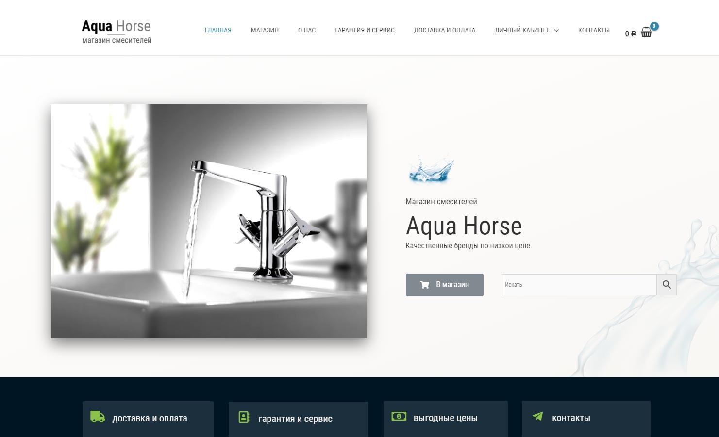 Интернет-магазин сантехники AQUA HORSE